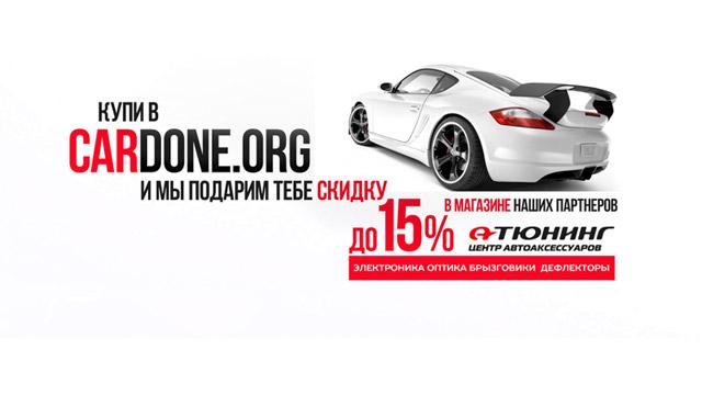 Скидка 15% у нашего партнера a-tuning.ru