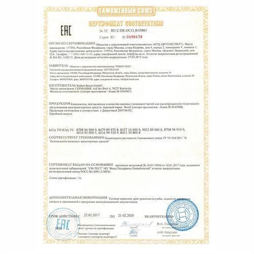 Аккумулятор для электроинструмента li-ion gba 14.4 BOSCH 1600Z00033