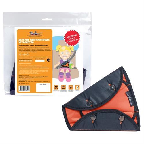 Детское удерживающее устройство, универсальное, цвет черный/оранжевый AIRLINE ACHD01