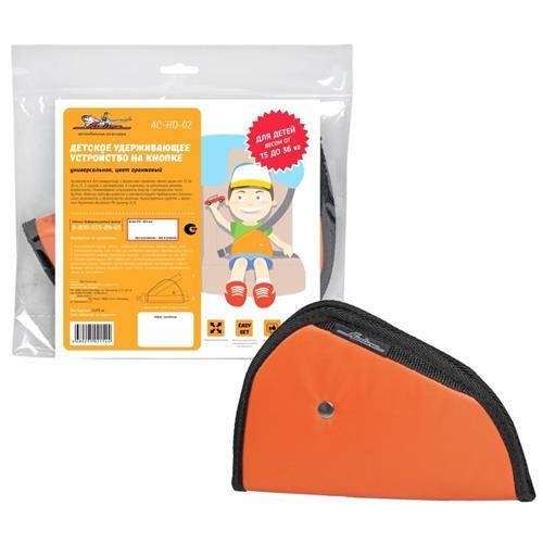 Детское удерживающее устройство на кнопке, универсальное, цвет оранжевый AIRLINE ACHD02