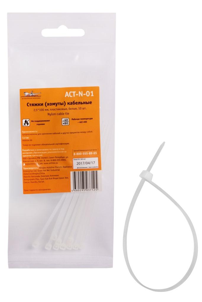 Стяжки (хомуты) кабельные 2,5 100 мм, пластиковые, белые, 10 шт.(act-n-01) Airline ACTN01