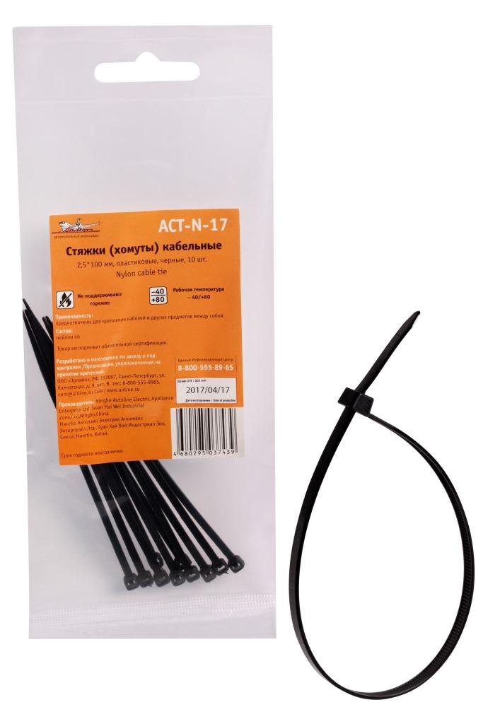 Хомут пластиковый AIRLINE ACTN17