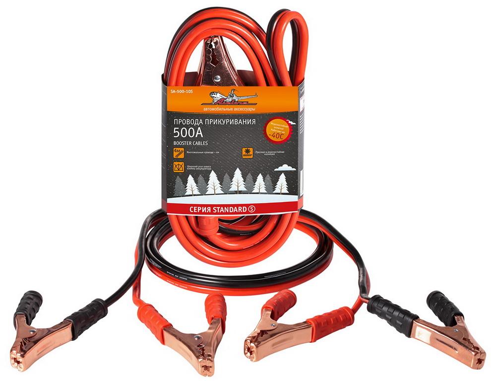 Провода для прикуривания AIRLINE SA50010S