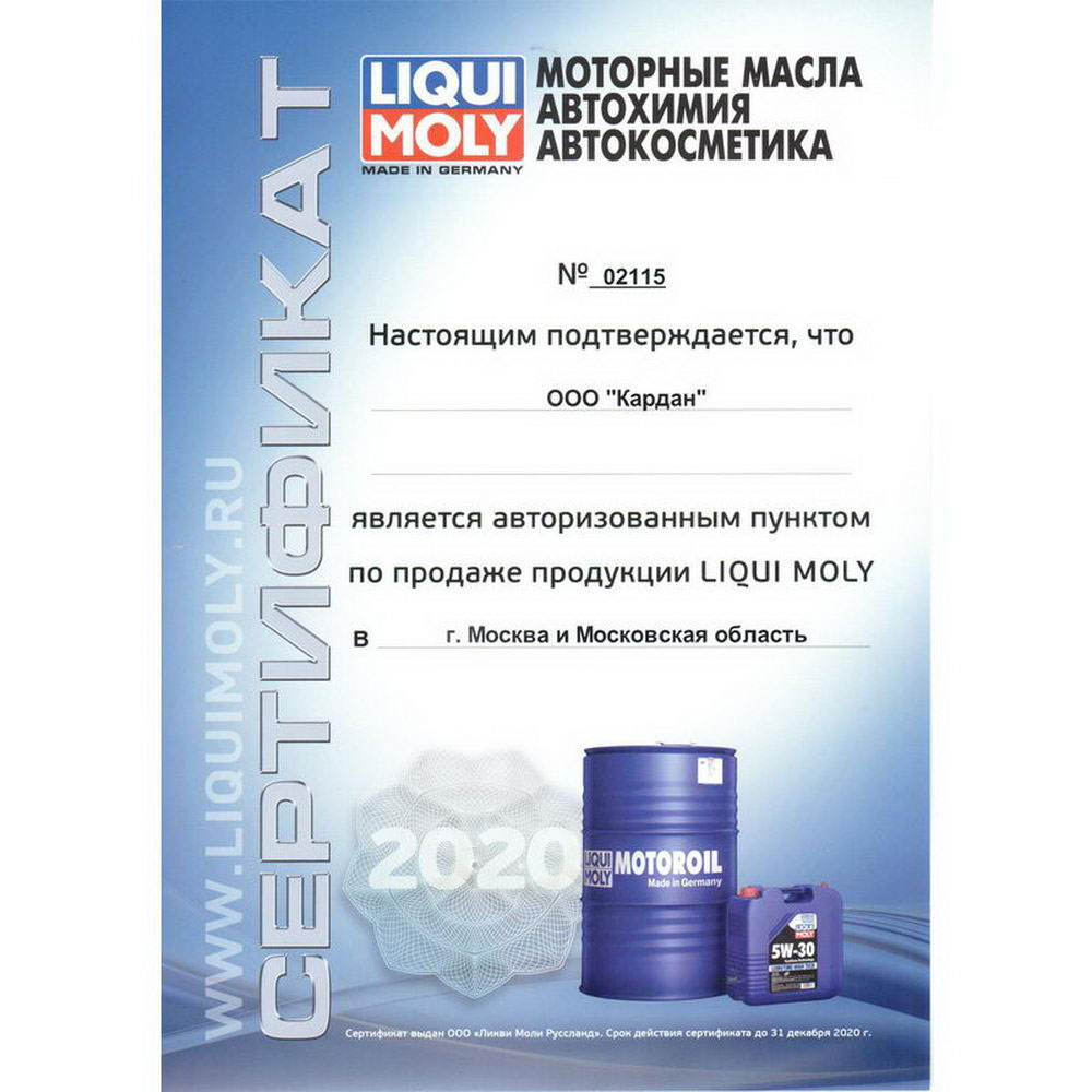 LIQUI MOLY Super Diesel Additiv Присадка супер-дизель 0.250 л (1991)