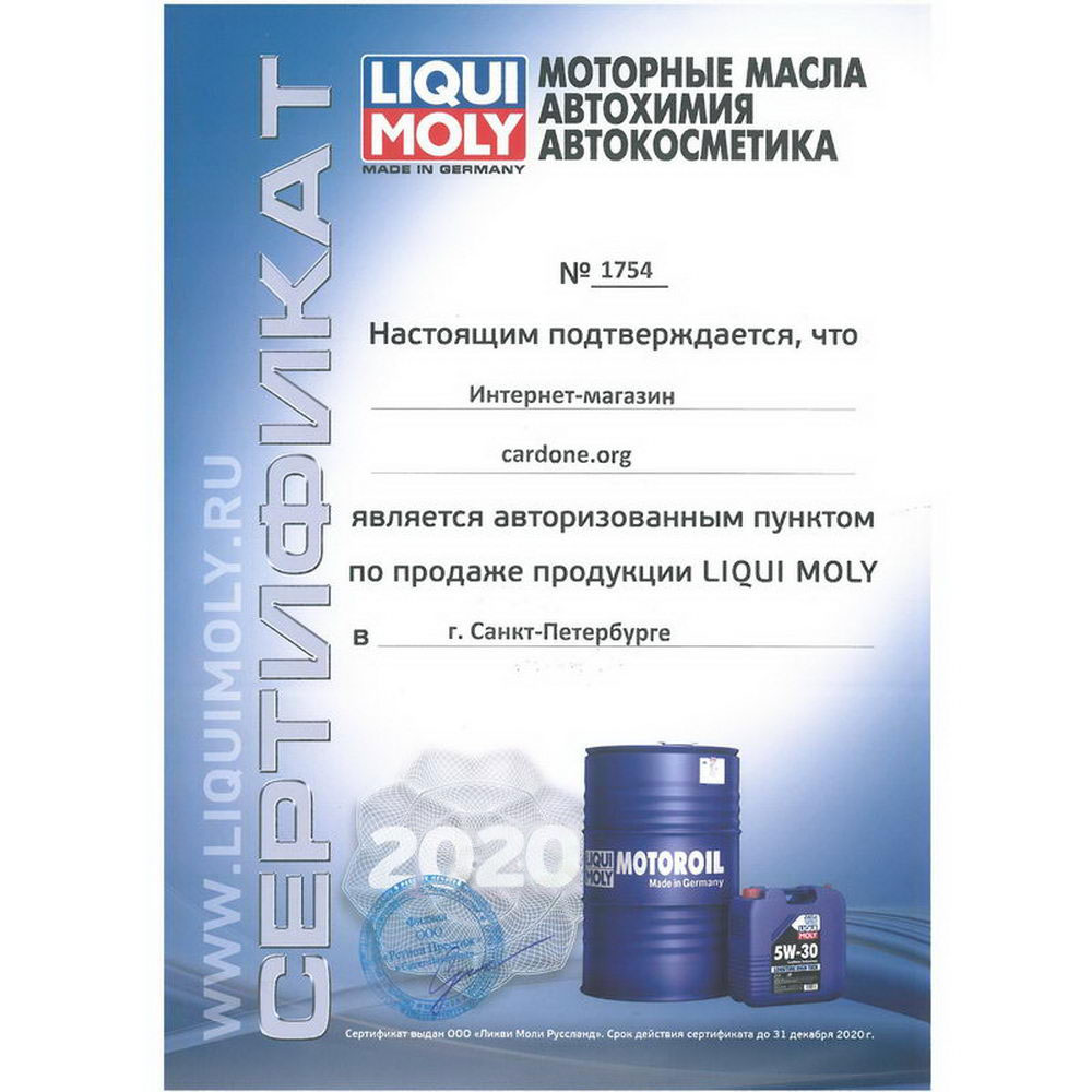 LIQUI MOLY Антискрипная паста Anti-Quietsch-Paste 0,01л.(7656)